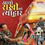 Ayo Rakhi Ko Tyohar Songs