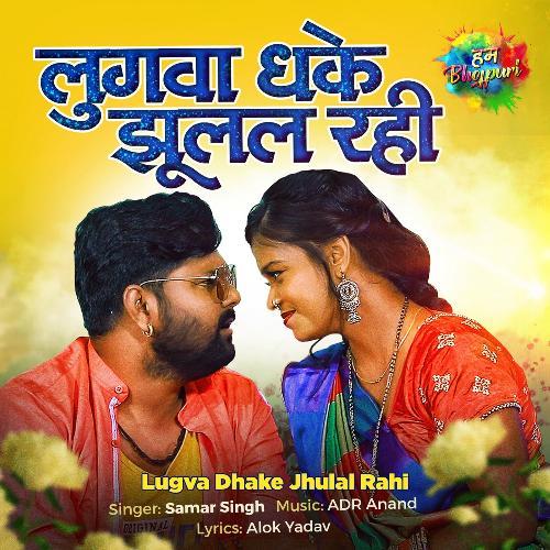 Lugva Dhake Jhulal Rahi