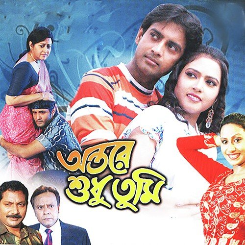 Jabe Dure Song From Antare Sudhu Tumi, Download MP3 or Play