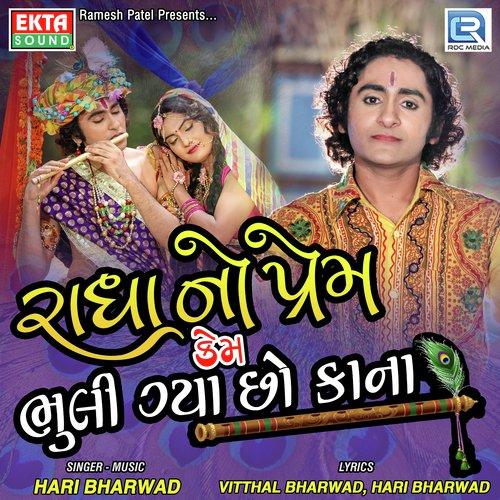 Radhano Prem Kem Bhuli Gya Chho Kana