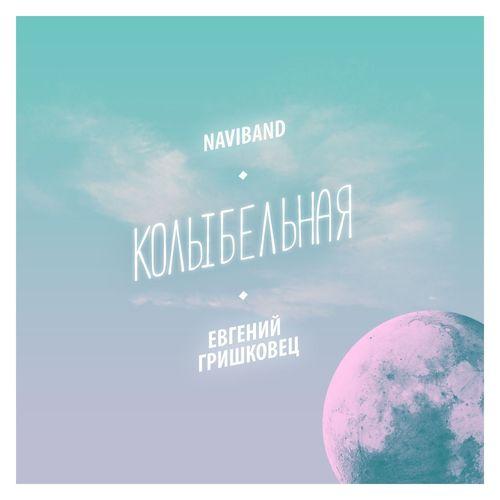 Kolybel'naja Lyrics - NAVIBAND, Evgeniy Grishkovets - Only