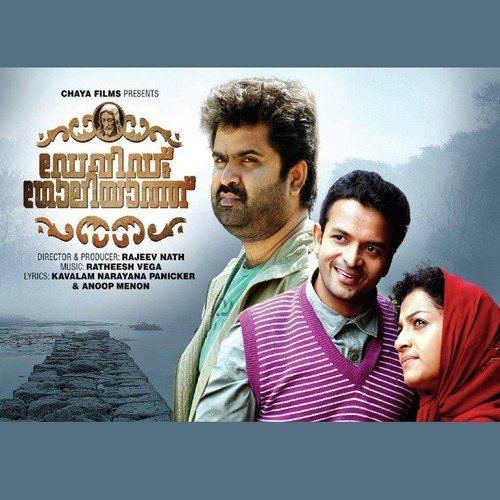 david and goliath malayalam movie songs download