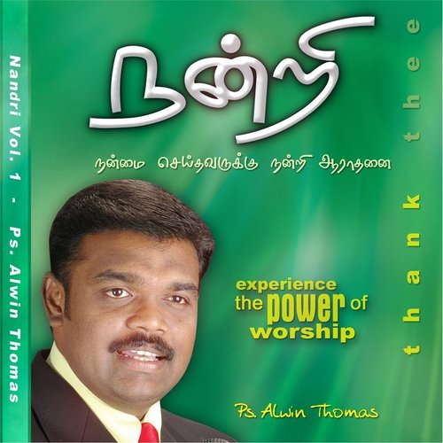 Nandri Vol 1 Ps Alwin Thomas Download Or Listen Free Online