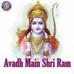 Ram Aarti - Marathi