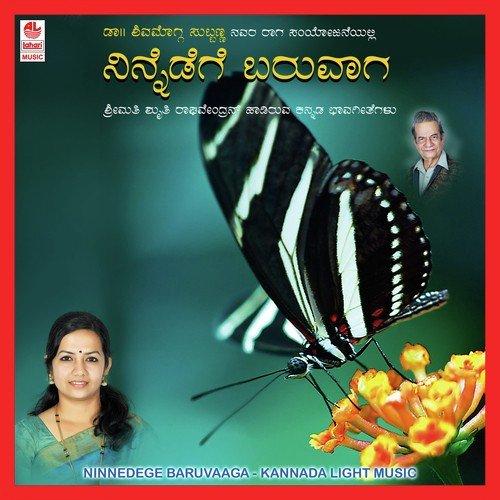 Aluva kadalolu bhavageete by vinay nadig youtube.