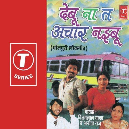 Baksar Jila Bhojpur (Full Song) - Vijay Lal Yadav, Anita Raj