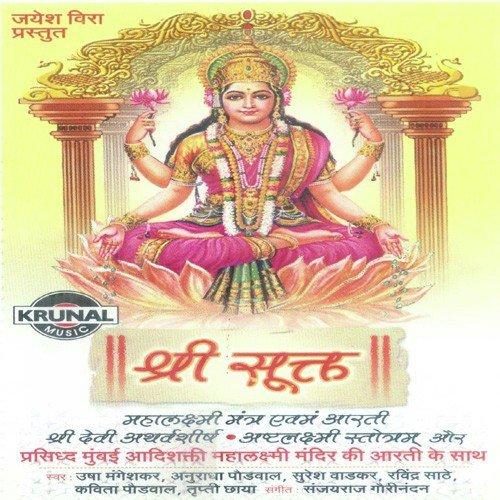 Sri Mahalaxmi Mantra Song - Download Sri Sukta Song Online