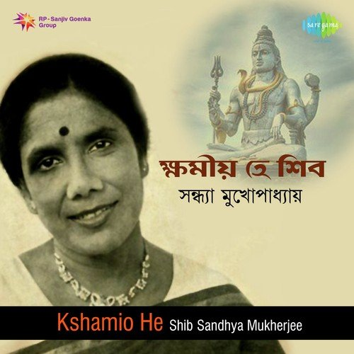 Ami To Tomare Chahini Jibane (Full Song) - Sandhya Mukherjee