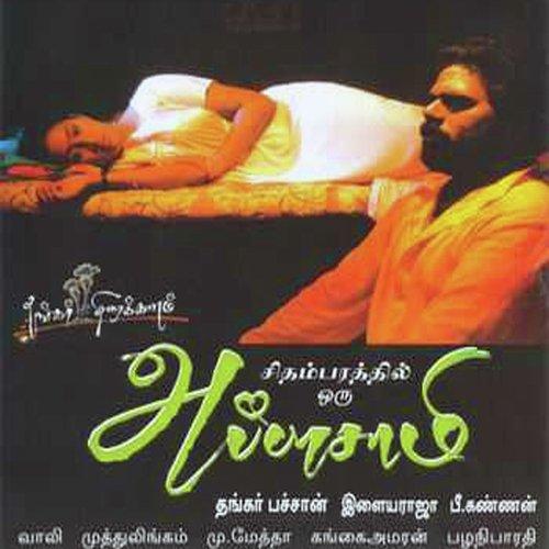 Chidambarathil Oru Appasamy (2005)