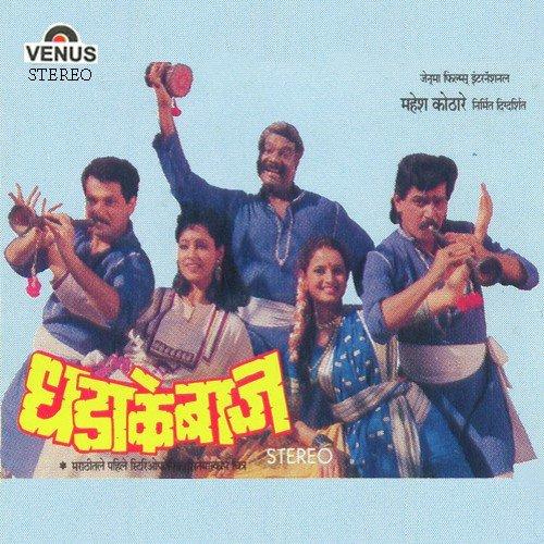 Dhadakebaaj