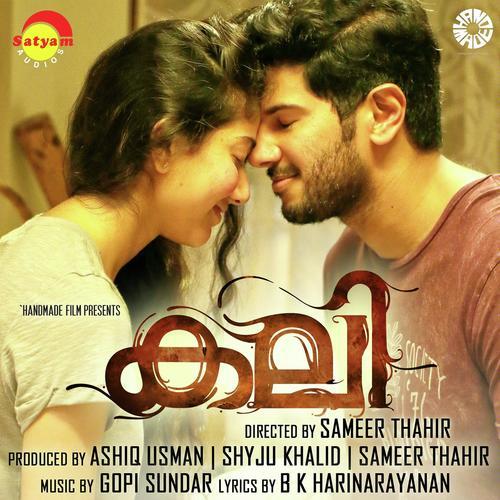 Kali (Malayalam) by Divya S  Menon - Download or Listen Free