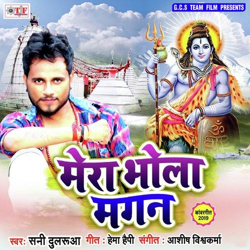 Listen to Mera Bhola Magan Songs by Sunny Dularua - Download