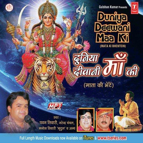 Neno Ki Songpk Download: Duniya Deewani Ho Gai (Full Song)