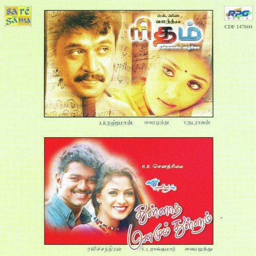 rhythm tamil songs download