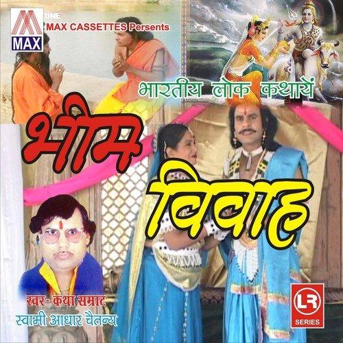 Swami Aadhar Chetanya