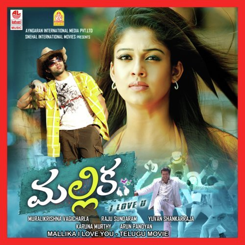 Mallika I Love You  (2009) Telugu Movie Naa Songs Free Download