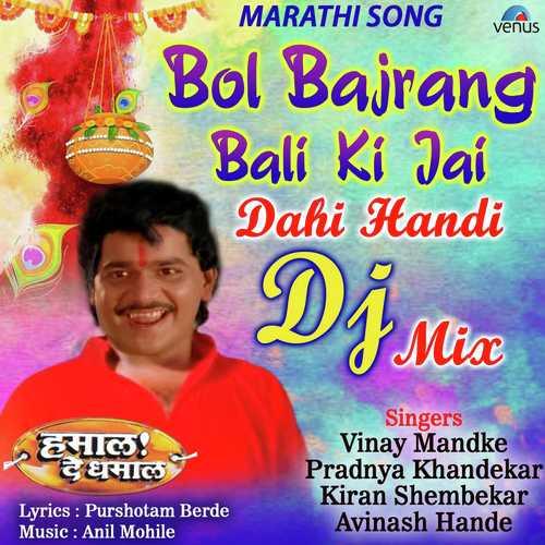 dahi handi songs download free