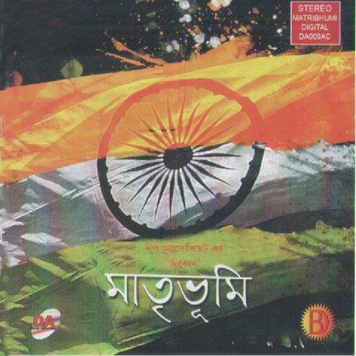 Otho Go Bharoto Lakshi