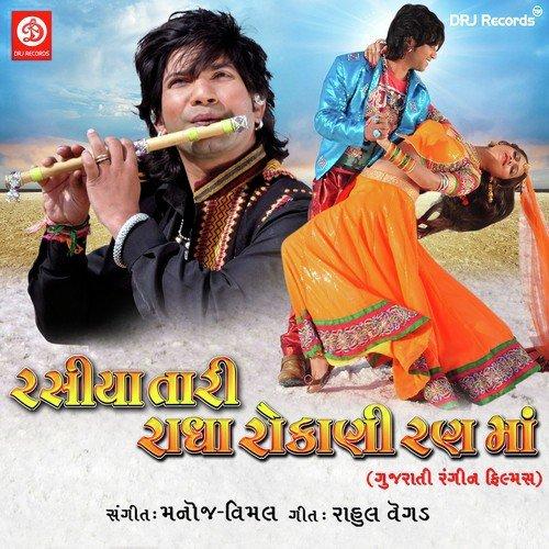 Rasiya Tari Radha