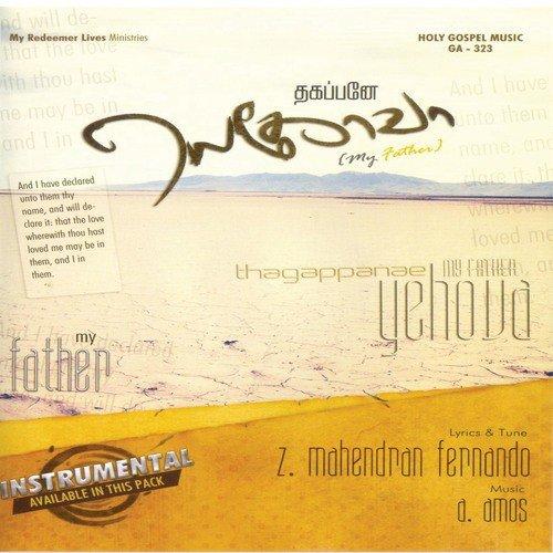 Jayam Kodukkum - Instrumental (Full Song) - Various Artists