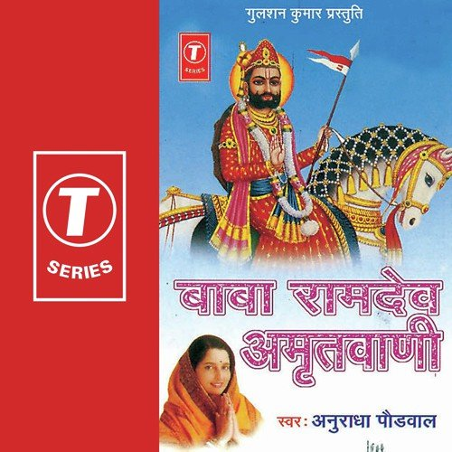 baba ramdev ji bhajan mp3 song download