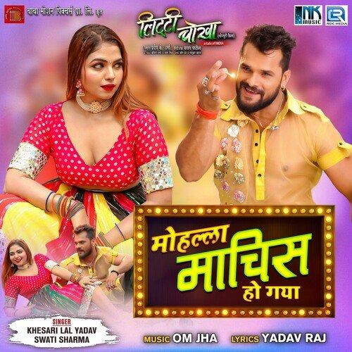 Kamariya Se Sadiya Chhootal