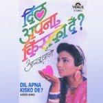 Din Bhar Chahe Rahiyo