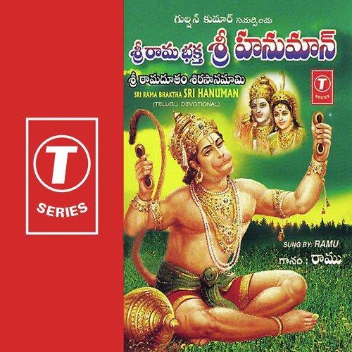 Ramu Chanchal