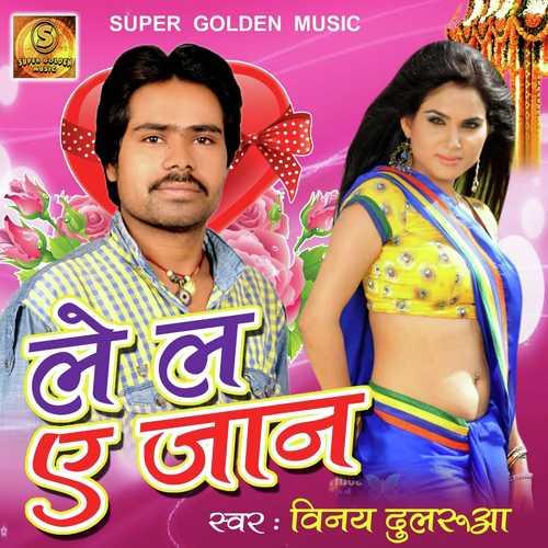 bhojpuri dj super hit song download