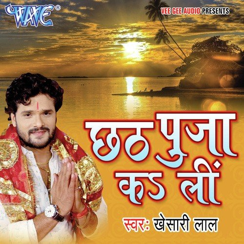 Chhath puja special 2018 songs download, chhath puja special 2018.