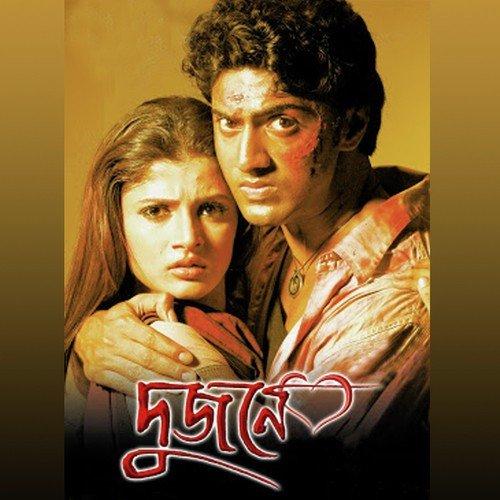 dujone bengali film