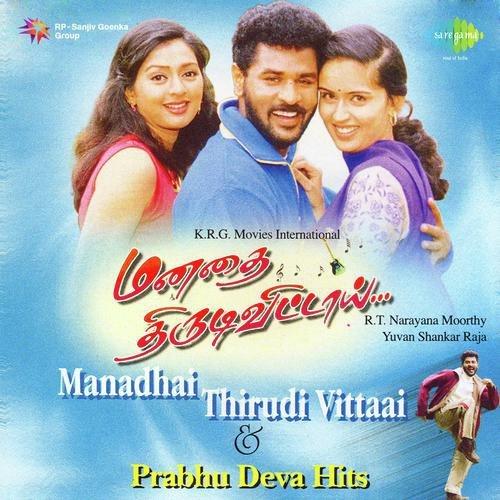 Oru maina maina (full song) mano download or listen free.