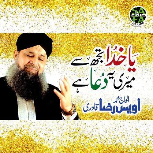Ya Khuda Tujhse Meri Dua Hai Song - Download Ya Khuda Tujhse