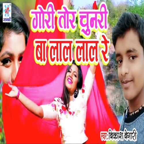 Gori tori chunri ba lal lal re road pe chalelu kamal chal re bhojpuri