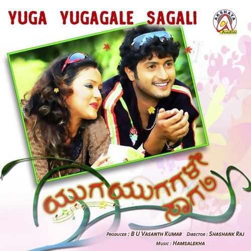 Yuga Yugagale Sagali