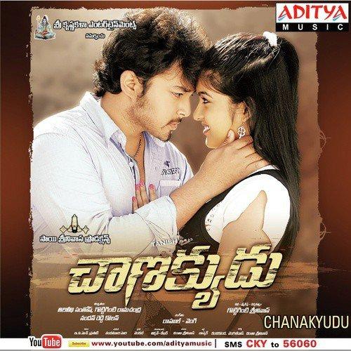 Download Title Song Of Bepanah By Rahul Jain: Naa Cheliya Navvu (Full Song)