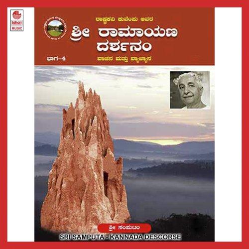 Sri Samputa-Part-4
