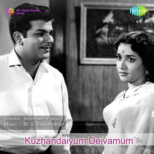 Kuzhandaiyum deivamum | tamil song lyrics latest tamil song.