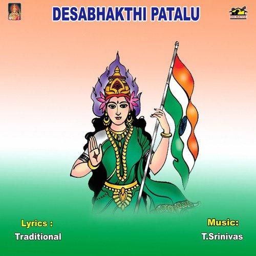 Jhanda Uncha Rahe Hamara Song Download From Desabhakthi Patalu Jiosaavn
