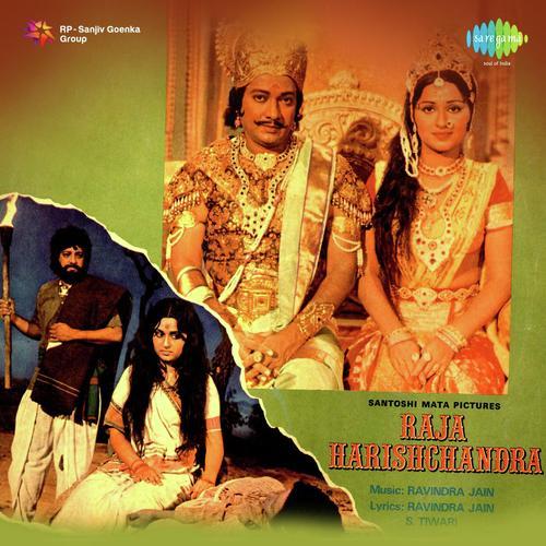 Raja Harishchandra Songs - Download and Listen to Raja