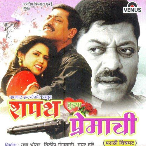 Kar Shapath Mp3 (2.67 MB) Mp3 Download - InstaMp3