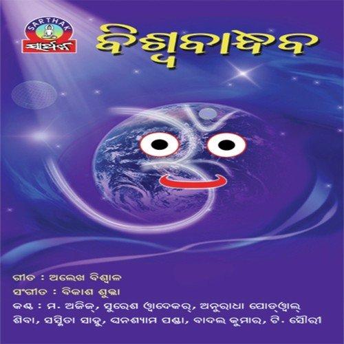 Bishwa Bandhaba