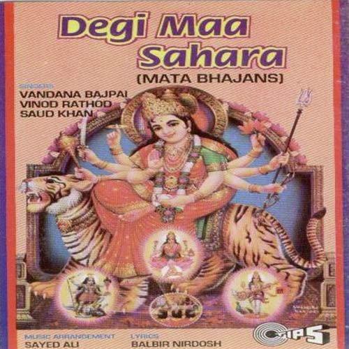 Mann Mein Basa Ke Teri Murti Song Download From Degi Maa Sahara Mata Bhajans Jiosaavn