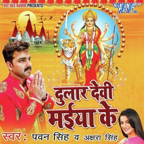 Pawan Singh Ke Bhajan Bajake Song - Download Dular Devi Maiya Ke