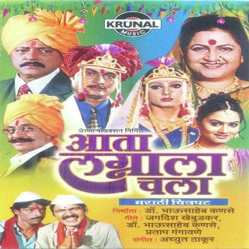 Aamcha Aaher Lihun Ghyava (Full Song) - Achyut Thakur, Nagesh