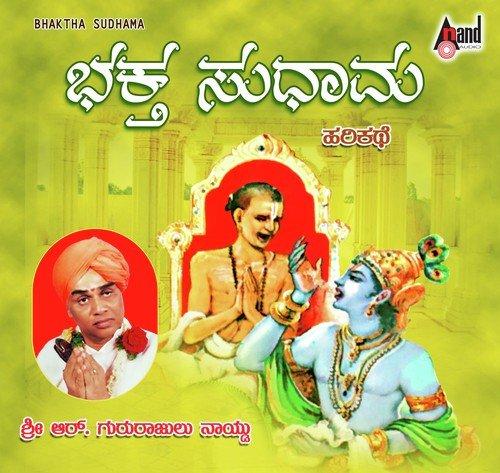 Sri ramanjaneya yuddha gururajulu naidu download or listen.