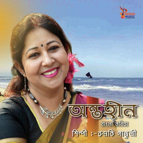 Shokal ashe na mp3 song download antaheen shokal ashe na bengali.