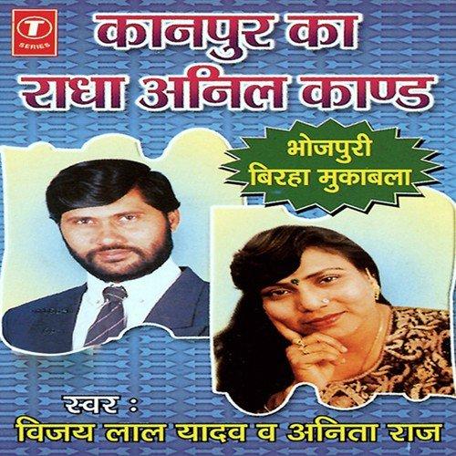 Kanpur Ka Radha Anil Kand by Vijay Lal Yadav, Anita Raj - Download