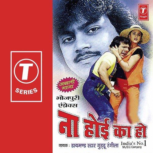 Mile Ta Maari Naat Bal Brahmachari Song - Download Naa Hoi