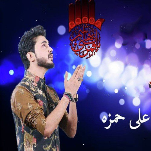 Moula Mera Ve Ghar Hove (Full Song) - Ali Hamza - Download or Listen
